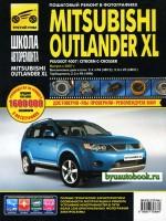 Руководство по ремонту и эксплуатации Mitsubishi Outlander XL / Peugeot 4007 в фотографиях. Модели с 2007 годa, оборудованные бензиновыми и дизельными двигателями