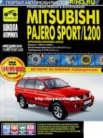 Руководство по ремонту и эксплуатации Mitsubishi Pajero Sport / Montero Sport / L200 в фотографиях. Модели с 1996 по 2008 год, оборудованные бензиновыми и дизельными двигателями