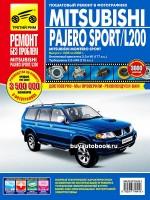 Руководство по ремонту и эксплуатации Mitsubishi Pajero Sport / Montero Sport / L200 в цветных фотографиях. Модели с 1996 по 2008 год, оборудованные бензиновыми и дизельными двигателями