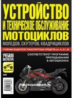 Цветное руководство по ремонту и эксплуатации скутеров, мопедов и квадроциклов. Модели, оборудованные бензиновыми двигателями