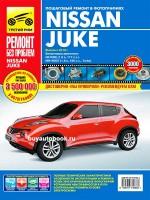 Руководство по ремонту и эксплуатации Nissan Juke в цветных фотографиях. Модели с 2010 года, оборудованные бензиновыми двигателями