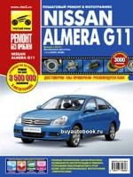 Руководство по ремонту и эксплуатации Nissan Almera G11 в цветных фотографиях. Модели с 2013 года, оборудованные бензиновыми двигателями