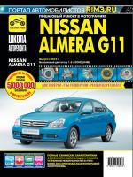 Руководство по ремонту и эксплуатации Nissan Almera G11 в фотографиях. Модели с 2013 года, оборудованные бензиновыми двигателями