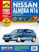 Руководство по ремонту и эксплуатации Nissan Almera N16 в цветных фотографиях. Модели с 2000 по 2006 год, оборудованные бензиновыми двигателями