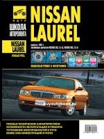 Руководство по ремонту и эксплуатации Nissan Laurel в фотографиях. Модели с 1997 года, оборудованные бензиновыми двигателями