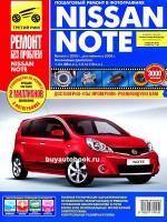 Руководство по ремонту и эксплуатации Nissan Note в цветных фотографиях. Модели с 2005 года (+рестайлинг с 2008), оборудованные бензиновыми двигателями