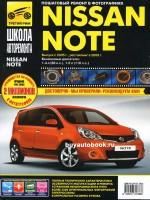 Руководство по ремонту и эксплуатации Nissan Note в фотографиях, модели с 2005 года (+рестайлинг с 2008), оборудованные бензиновыми двигателями