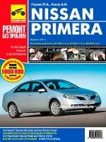 Руководство по ремонту и эксплуатации Nissan Primera в цветных фотографиях. Модели с 2001 года, оборудованные бензиновыми двигателями