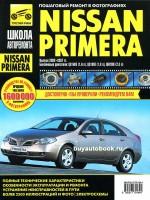Руководство по ремонту и эксплуатации Nissan Primera в фотографиях. Модели с 2002 по 2007 год, оборудованные бензиновыми двигателями