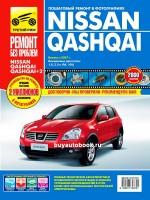 Руководство по ремонту и эксплуатации Nissan Qashqai в цветных фотографиях. Модели с 2007 года, оборудованные бензиновыми двигателями