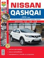 Руководство по ремонту и эксплуатации Nissan Qashqai с 2014 года выпуска в цветных фотографиях. Модели оборудованные бензиновыми двигателями
