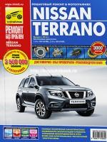 Руководство по ремонту и эксплуатации Nissan Terrano с 2014 года выпуска. Модели оборудованные бензиновыми двигателями