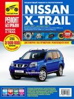 Руководство по ремонту и эксплуатации Nissan X-trail в цветных фотографиях. Модели с 2007 года, оборудованные бензиновыми и дизельными двигателями