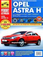 Руководство по ремонту и эксплуатации Opel Astra в цветных фотографиях. Модели с 2004 года, оборудованные бензиновыми двигателями
