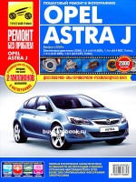 Руководство по ремонту и эксплуатации Opel Astra J в цветных фотографиях. Модели с 2009 года, оборудованные бензиновыми двигателями