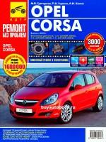 Руководство по ремонту и эксплуатации Opel Corsa в цветных фотографиях. Модели с 2006 года, оборудованные бензиновыми двигателями