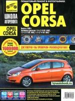 Руководство по ремонту и эксплуатации Opel Corsa в фотографиях. Модели с 2006 года, оборудованные бензиновыми двигателями