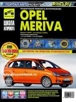 Руководство по ремонту и эксплуатации Opel Meriva в фотографиях. Модели с 2003 года, оборудованные бензиновыми двигателями