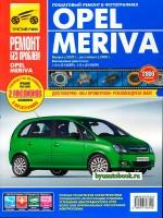 Руководство по ремонту и эксплуатации Opel Meriva в цветных фотографиях. Модели с 2003 года, оборудованные бензиновыми двигателями