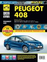 Руководство по ремонту и эксплуатации Peugeot 408 в фотографиях. Модели с 2012 года, оборудованные бензиновыми двигателями