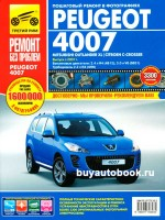Руководство по ремонту и эксплуатации Peugeot 4007 / Mitsubishi Outlander XL в цветных фотографиях. Модели с 2007 года, оборудованные бензиновыми и дизельными двигателями