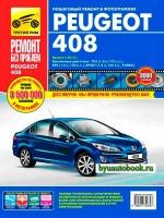 Руководство по ремонту и эксплуатации Peugeot 408 в цветных фотографиях. Модели с 2012 года, оборудованные бензиновыми двигателями