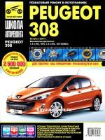 Руководство по ремонту и эксплуатации Peugeot 308 в фотографиях. Модели с 2007 года, оборудованные бензиновыми двигателями