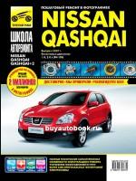 Руководство по ремонту и эксплуатации Nissan Qashqai. Модели с 2007 года, оборудованные бензиновыми двигателями