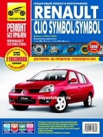 Руководство по ремонту и эксплуатации Renault Clio Symbol / Symbol в цветных фотографиях. Модели с 1999 по 2008 год, оборудованные бензиновыми двигателями