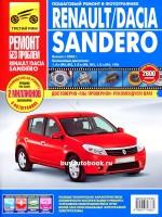 Руководство по ремонту и эксплуатации Renault Sandero / Dacia Sandero в цветных фотографиях. Модели с 2008 года, оборудованные бензиновыми двигателями