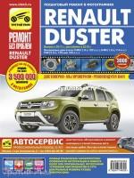 Руководство по ремонту и эксплуатации Renault Duster в цветных фотографиях. Модели с 2011 года (рестайлинг с 2015), оборудованные бензиновыми двигателями