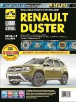 Руководство по ремонту и эксплуатации Renault Duster в фотографиях. Модели с 2011 года (рестайлинг с 2015), оборудованные бензиновыми двигателями