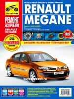 Руководство по ремонту и эксплуатации Renault Megane 2 в цветных фотографиях. Модели с 2003 по 2008 год, оборудованные бензиновыми и дизельными двигателями