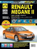 Руководство по ремонту и эксплуатации Renault Megane 2 в фотографиях. Модели с 2003 по 2008 год, оборудованные бензиновыми и дизельными двигателями