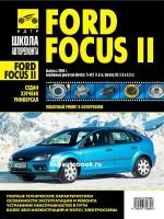 Руководство по ремонту и эксплуатации Ford Focus 2 в фотографиях. Модели с 2004 года, оборудованные бензиновыми двигателями