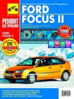 Руководство по ремонту и эксплуатации Ford Focus 2 в цветных фотографиях. Модели с 2004 года, оборудованные бензиновыми двигателями