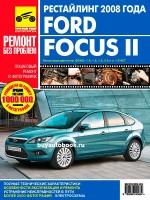 Руководство по ремонту и эксплуатации Ford Focus 2 в цветных фотографиях. Модели с 2001 года, оборудованные бензиновыми двигателями