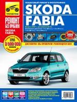 Руководство по ремонту и эксплуатации Skoda Fabia в цветных фотографиях. Модели с 2007 года (+рестайлинг с 2010), оборудованные бензиновыми двигателями