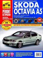 Руководство по ремонту и эксплуатации Skoda Octavia А5 в цветных фотографиях. Модели с 2004 года (+рестайлинг 2009 года), оборудованные бензиновыми двигателями