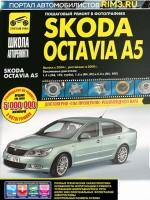Руководство по ремонту и эксплуатации Skoda Octavia А5 в фотографиях. Модели с 2004 года (+рестайлинг 2009 года), оборудованные бензиновыми двигателями