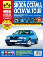 Руководство по ремонту и эксплуатации Skoda Octavia / Octavia Tour в цветных фотографиях, инструкция по эксплуатации. Модели с 1996 года (+рестайлинг 2001), оборудованные бензиновыми и дизельными двигателями