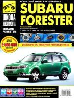 Руководство по ремонту и эксплуатации Subaru Forester в фотографиях. Модели с 2008 года, оборудованные бензиновыми двигателями