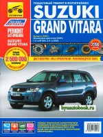 Руководство по ремонту и эксплуатации Suzuki Grand Vitara в цветных фотографиях. Модели с 2005 года, оборудованные бензиновыми двигателями