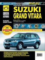 Руководство по ремонту и эксплуатации Suzuki Grand Vitara в фотографиях. Модели с 2005 года, оборудованные бензиновыми двигателями
