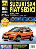 Руководство по ремонту и эксплуатации Suzuki SX4 / Fiat Sedici в фотографиях. Модели с 2006 года, оборудованные бензиновыми двигателями