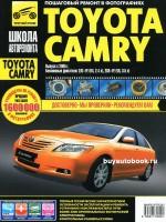 Руководство по ремонту и эксплуатации Toyota Camry в фотографиях. Модели с 2005 года, оборудованные бензиновыми двигателями