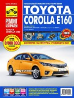 Руководство по ремонту и эксплуатации Toyota Corolla с 2013 года выпуска. Модели оборудованные бензиновыми двигателями