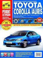 Руководство по ремонту и эксплуатации Toyota Corolla / Auris в цветных фотографиях. Модели с 2007 года (+рестайлинг 2010), оборудованные бензиновыми двигателями