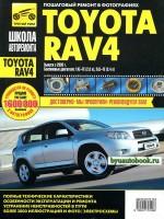 Руководство по ремонту и эксплуатации Toyota RAV4 в фотографиях. Модели с 2005 года, оборудованные бензиновыми двигателями