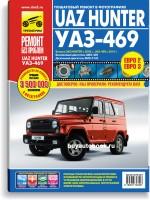 Руководство по ремонту и эксплуатации УАЗ Хантер / 469 в фотографиях. Модели с 2003 года (УАЗ 469 с 2010 г.), оборудованные бензиновыми и дизельными двигателями